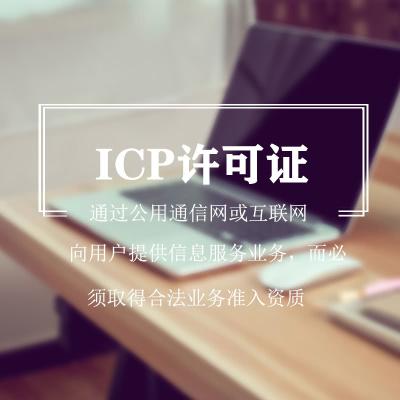 ICP/EDI增值业务许可