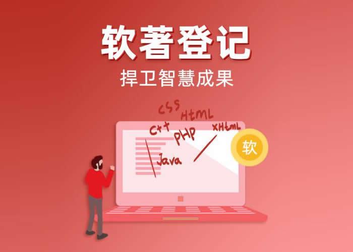 软件著作权登记服务